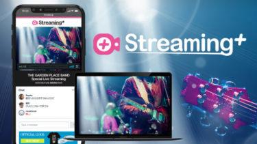 Streaming+(ストリーミングプラス)とは?評判や特徴を解説