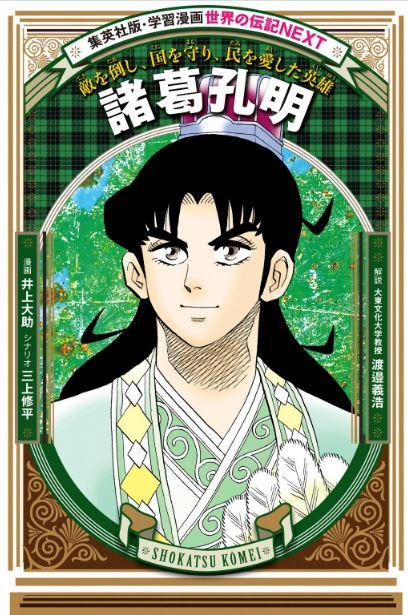諸葛孔明(学習漫画 世界の伝記NEXT)