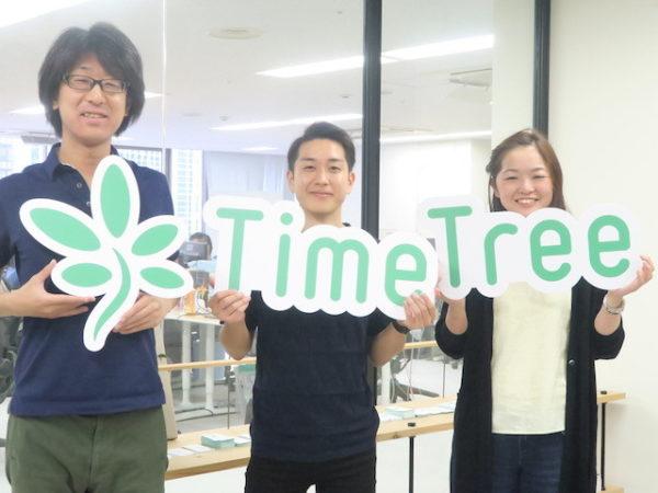 timetreeスタッフ