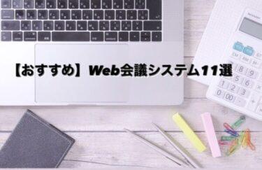 【2021年版】おすすめのWeb会議システム人気11選を徹底解説!