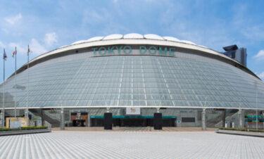 東京ドームのキャパはどれくらい?ドームライブ時の座席数などを紹介