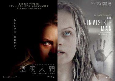 映画「透明人間(2020)」を無料で視聴できるVODサービスとは?見どころ・キャストも紹介!