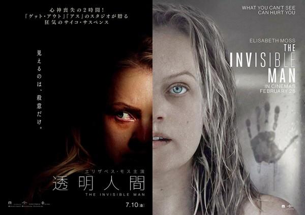 映画「透明人間(2020)」