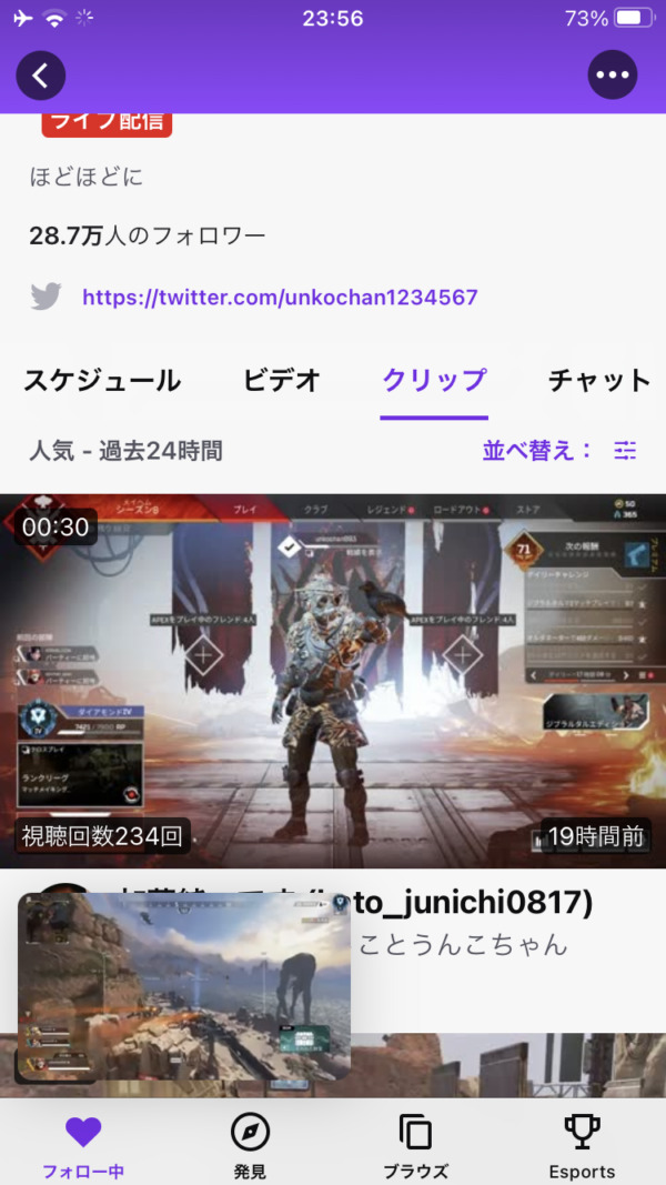Twitchの画面