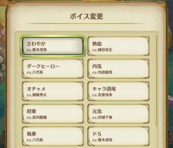 ミトラスフィアのボイス選択画面