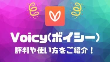 Voicy(ボイシー)とは?評判や使い方、収益化する方法についてご紹介