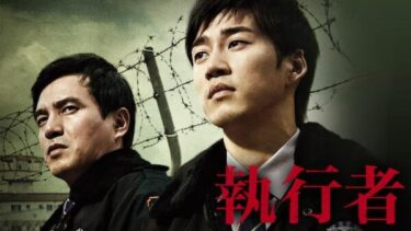 ユン・ゲサン出演の人気おすすめ韓国映画・ドラマ作品をご紹介