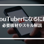 youtuberなるには