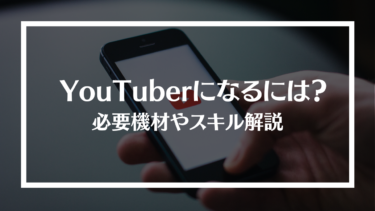 YouTuberになるには?必要な資格や機材、稼ぎ方を詳しく紹介
