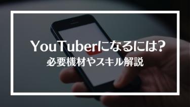 YouTuberになるには?必要な資格や機材、稼ぎ方を詳しく紹介